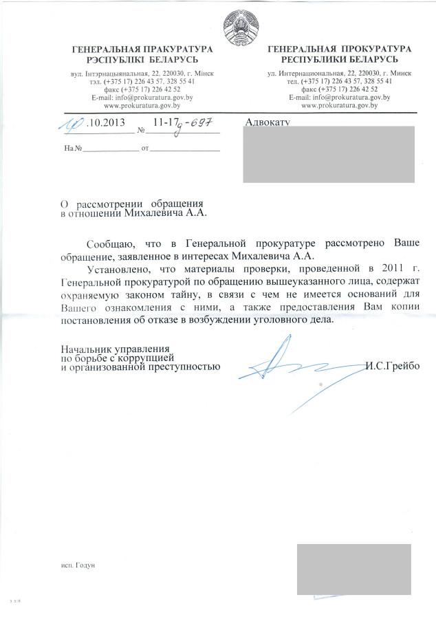 ADKAZ-z-Prakuratury(1)