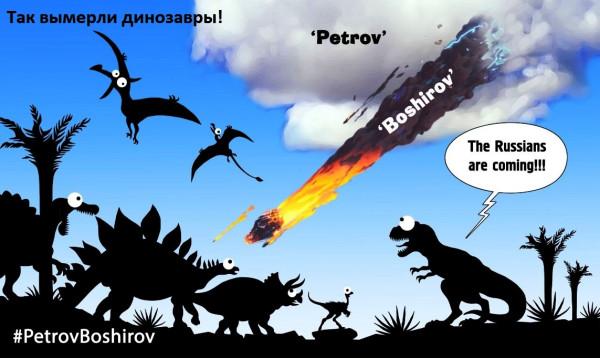ПетровБоширов.jpg