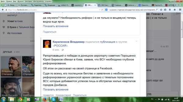 Бирюков Юри1 18.01.15