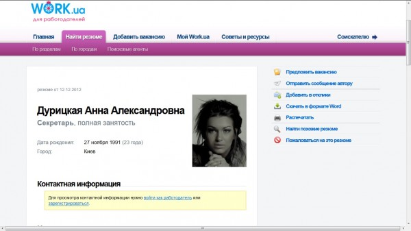 Пассия Немцова