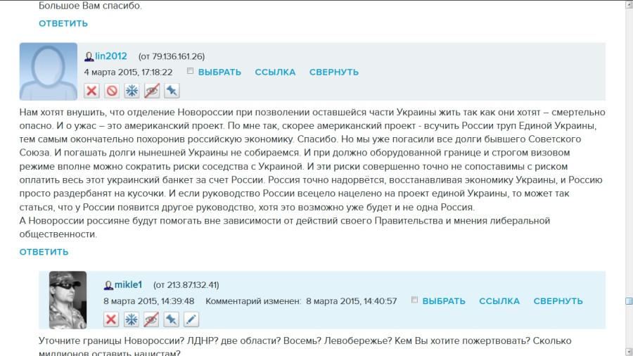 Отдельно от Украины