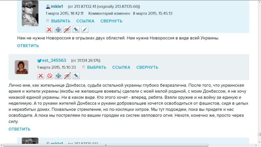 Новороссия - АНТИУКРАИНА