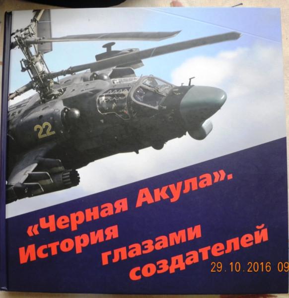 фото поздравление день вертолетчика быстро доставим цветы