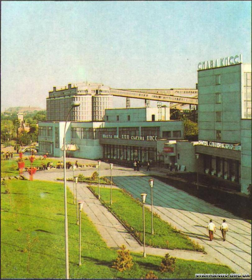 Шахта_Центральная-Ирмино