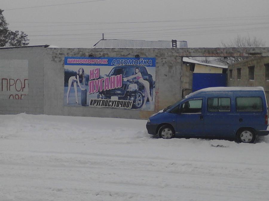 Луганск 203