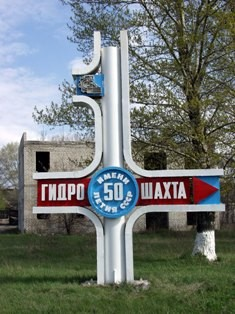 Шахтоуправление_им_50_летия_СССР(2)