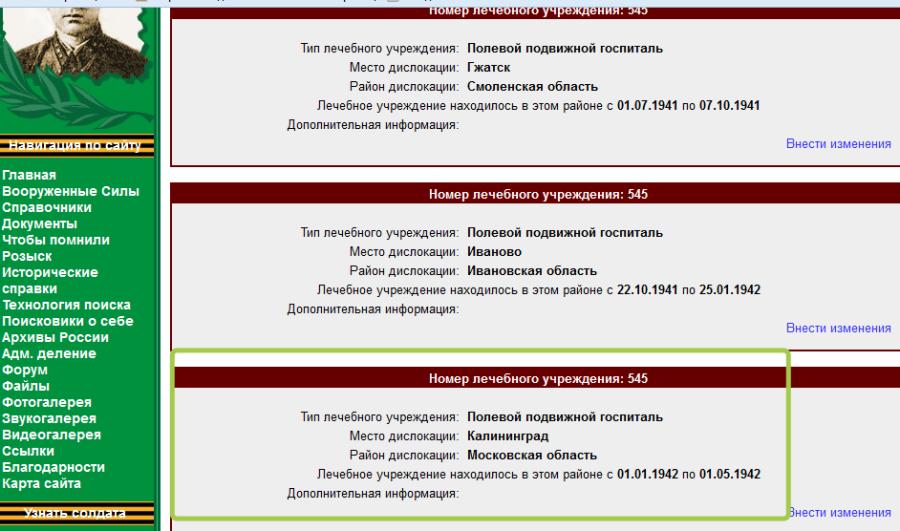 2014-08-02 10-10-20 Справочник дислокации госпиталей - Mozilla Firefox