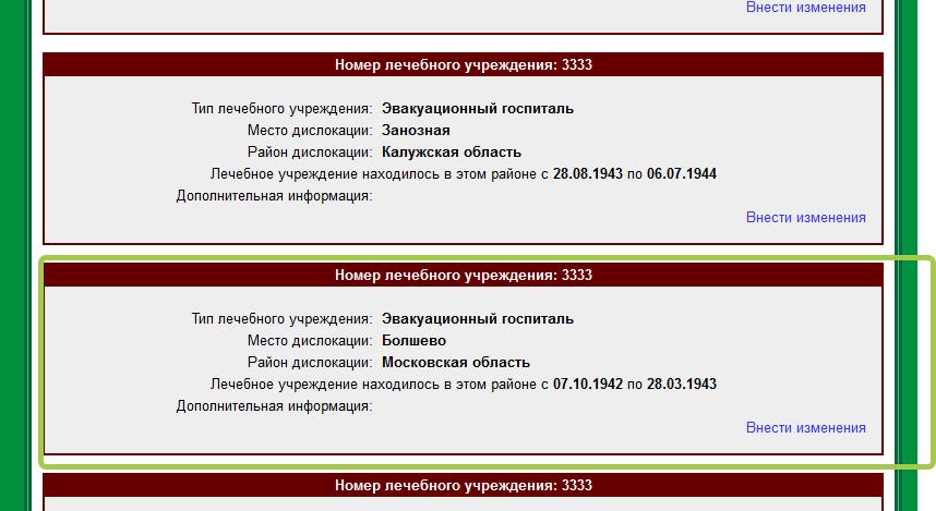 2014-08-02 10-21-51 Справочник дислокации госпиталей - Mozilla Firefox