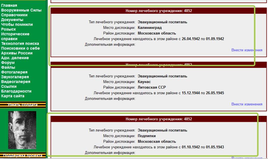 2014-08-02 10-40-31 Справочник дислокации госпиталей - Mozilla Firefox