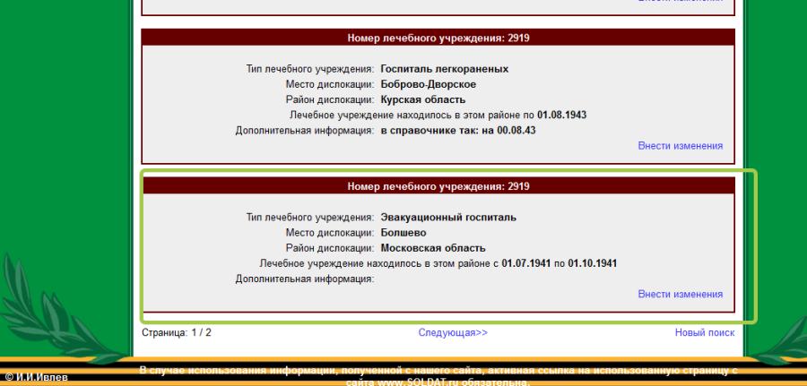 2014-08-02 11-49-27 Справочник дислокации госпиталей - Mozilla Firefox