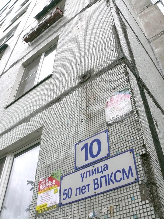 50 лет ВЛКСМ