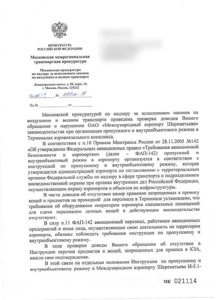 SVO_prokuratura1