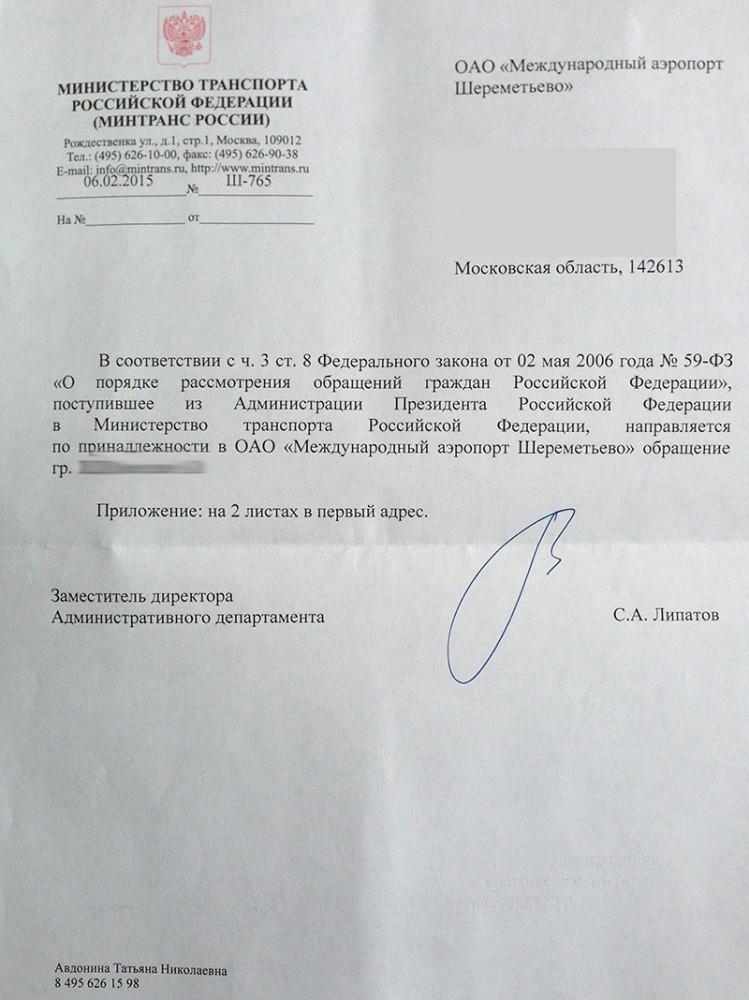 SVO_Otvet_feb15_Mintrans