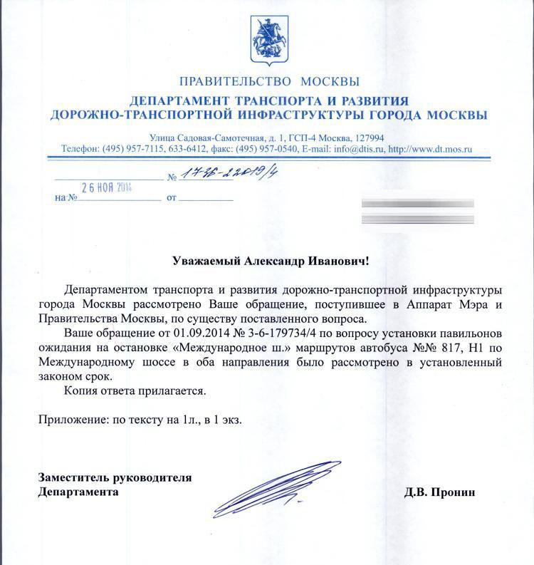 Zhaloba_ostanovka_817