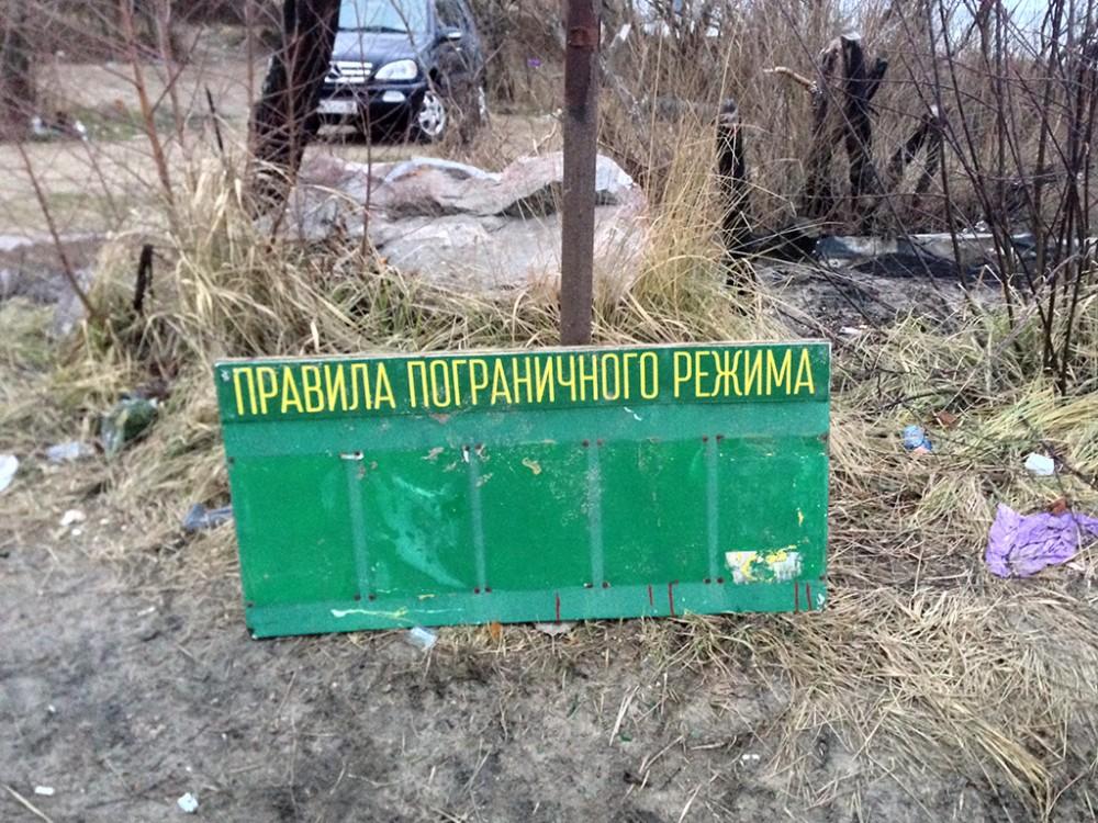 pogran_sign