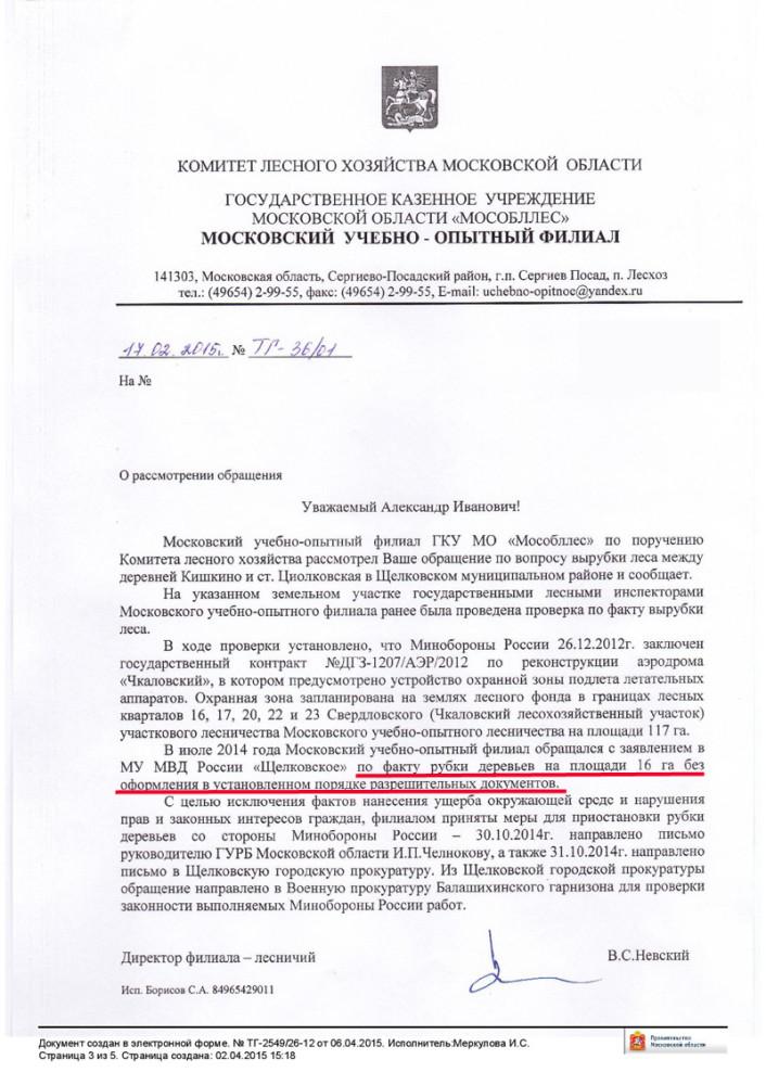 Otvet_forest_CHKAL_2015-page-002