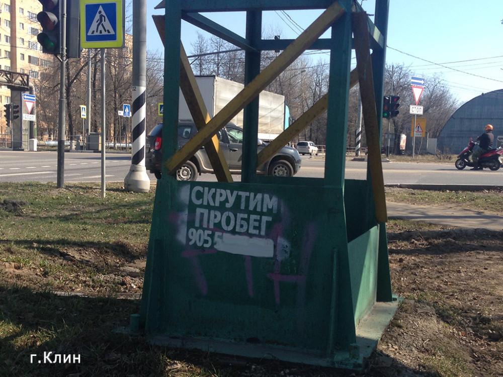 KLIN_skrutim