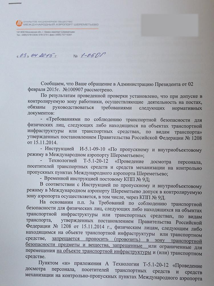 OTVET_mash1