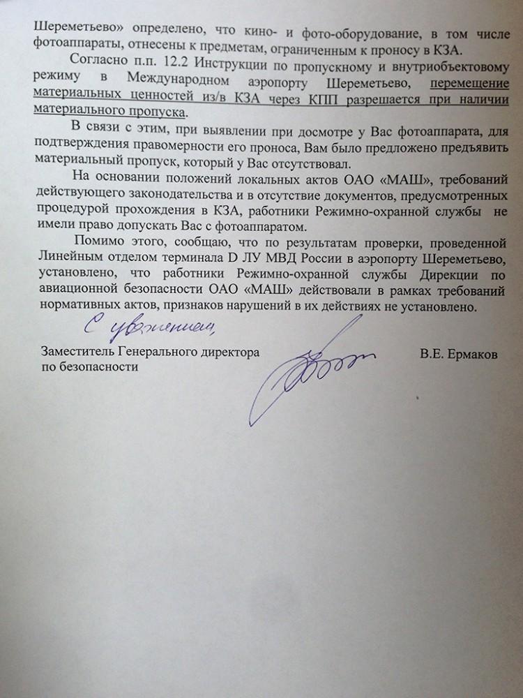OTVET_mash2