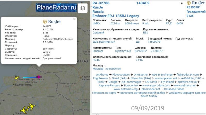 Скриншот с Плэйнрадар.ру