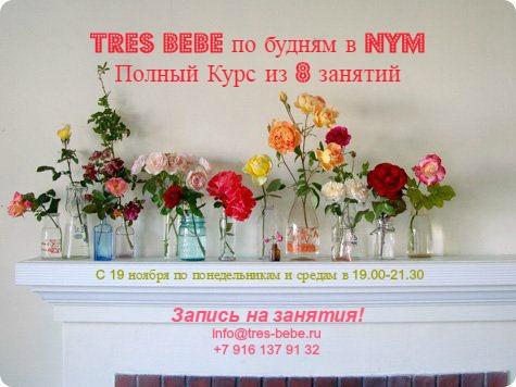 анонс_19 ноя