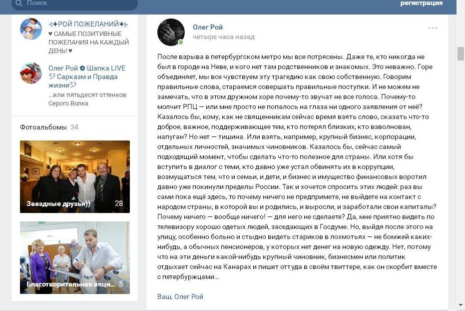 олег рой и анастасия грищенко знакомство