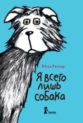 КомпасГид_я всего лишь собака