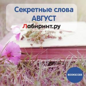 Секретные слова АВГУСТ.jpg