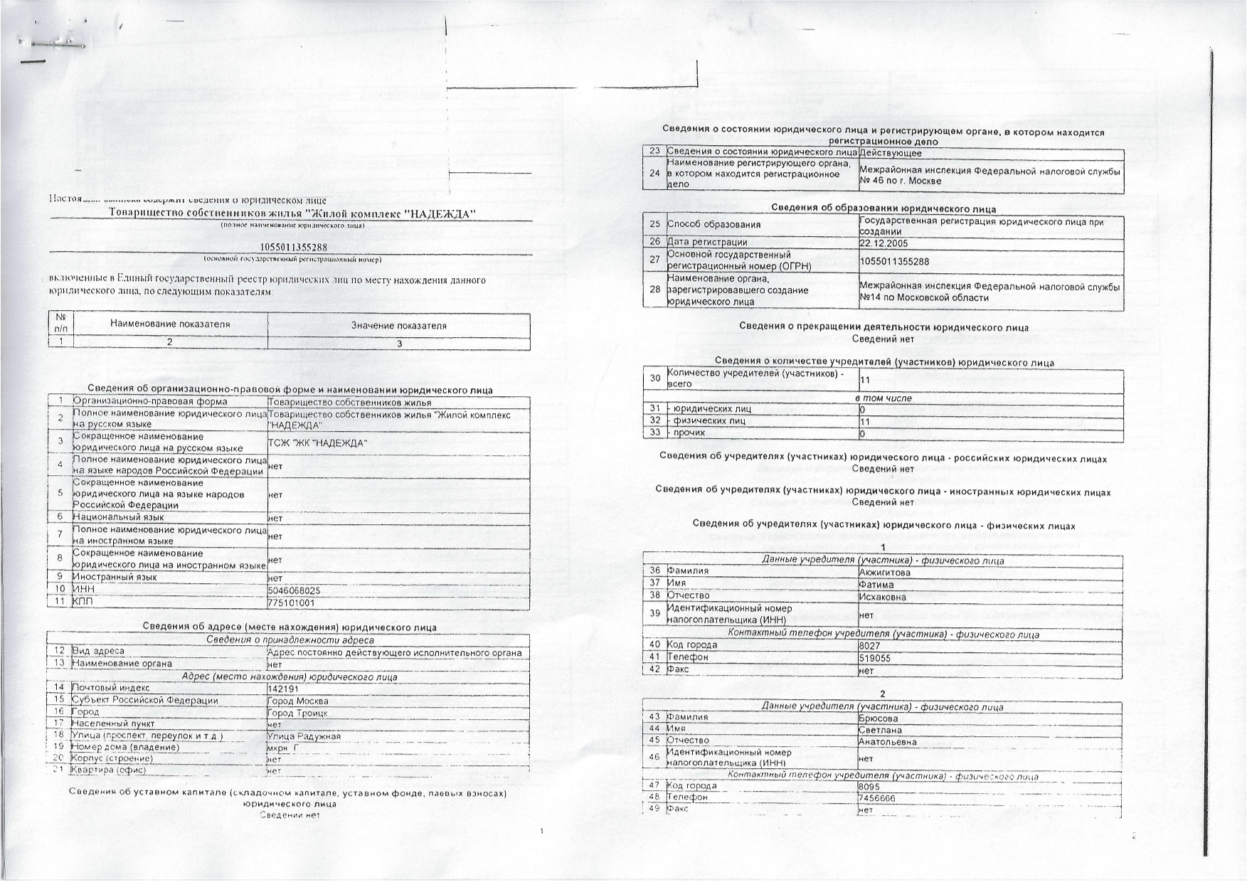 scan - копия 5