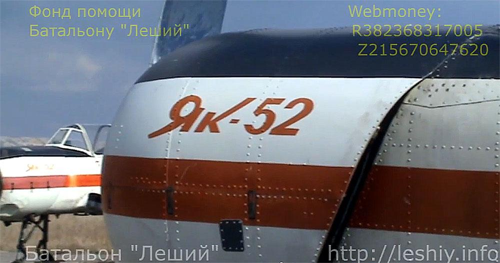 Yak-52-005