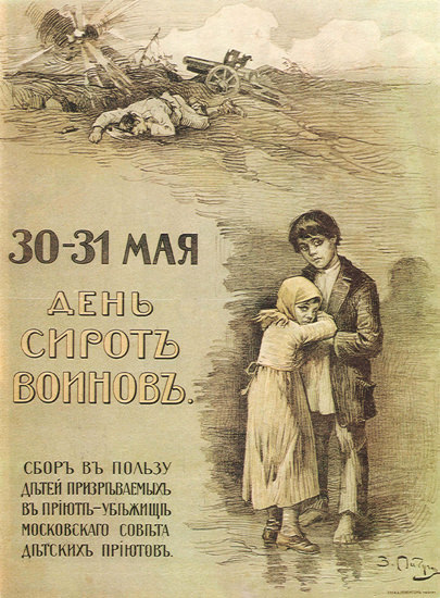 Источник: http://www.madmenart.com/war-propaganda/children-of-war-ussr-russia-cccp