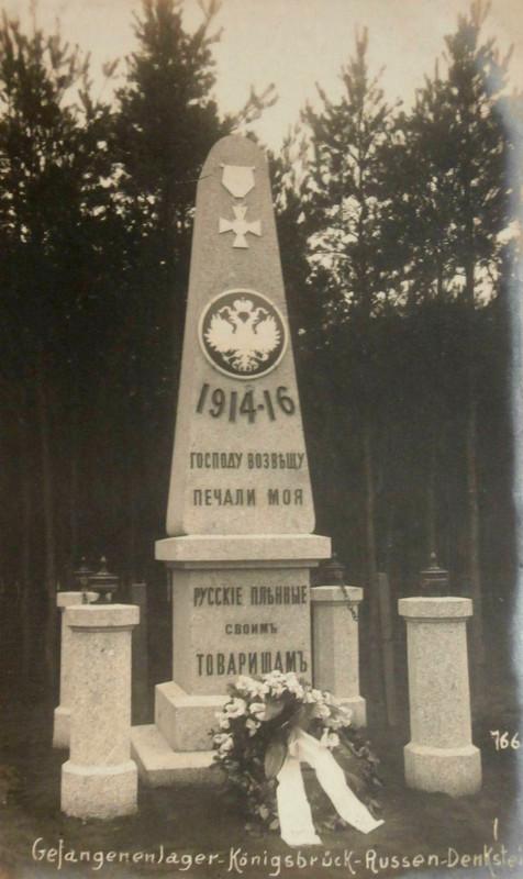Памятник русским военнопленным в г. Кёнигсбрюк, Германия