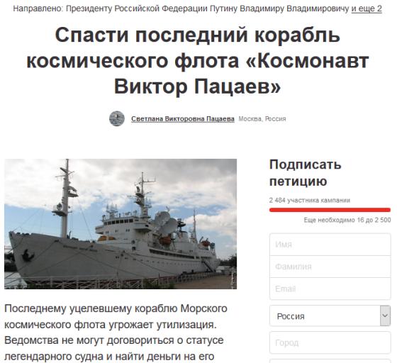 """Петиция за спасение """"Космонавта Пацаева"""""""