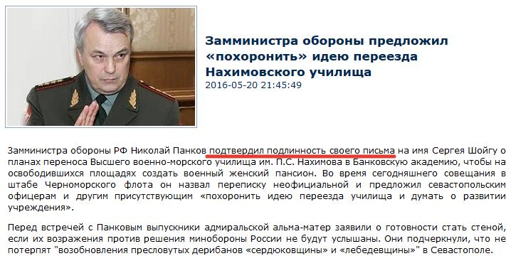 Переезд ЧВВМУ и зам. МО РФ Николай Панков