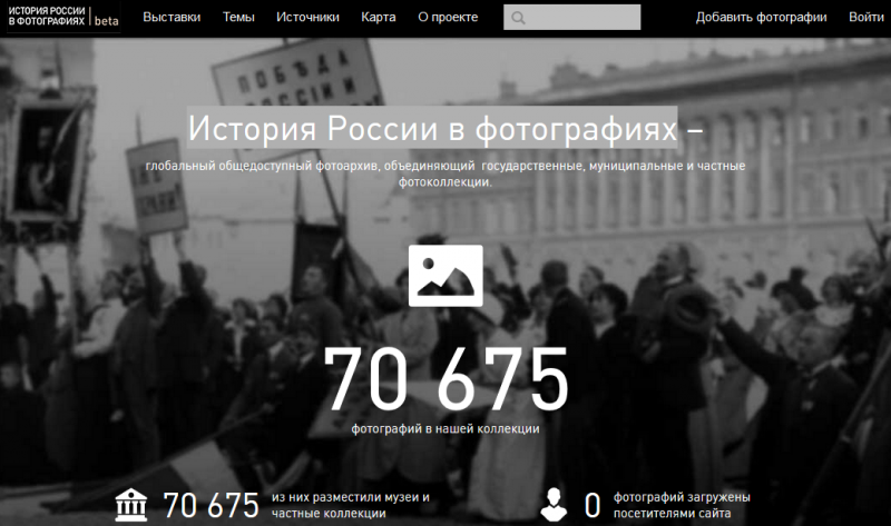 История России в фотографиях.png