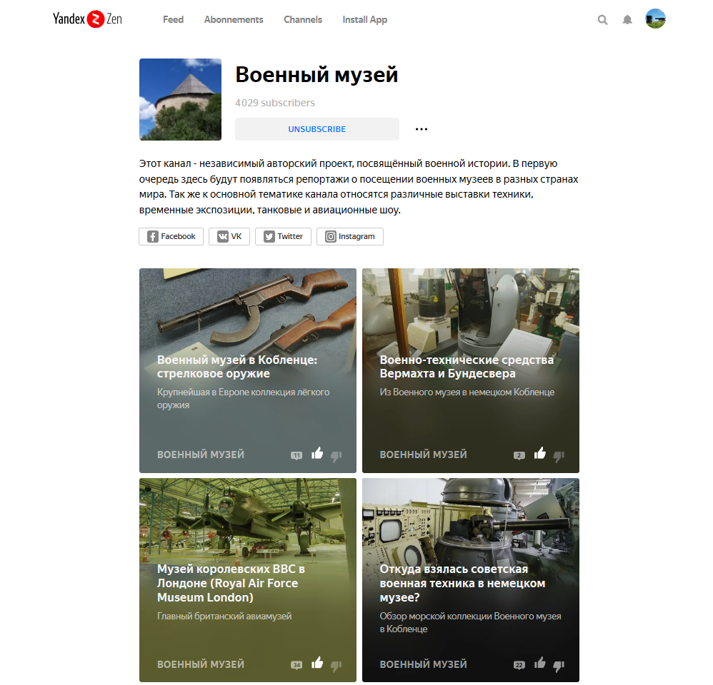 Screenshot_2019-05-22 Военный музей Yandex Zen.png