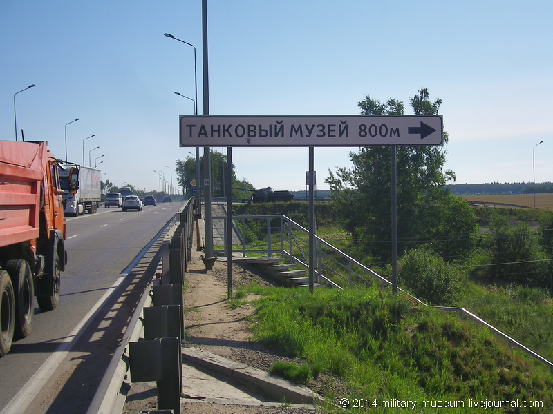 Kubinka-2014-08-006