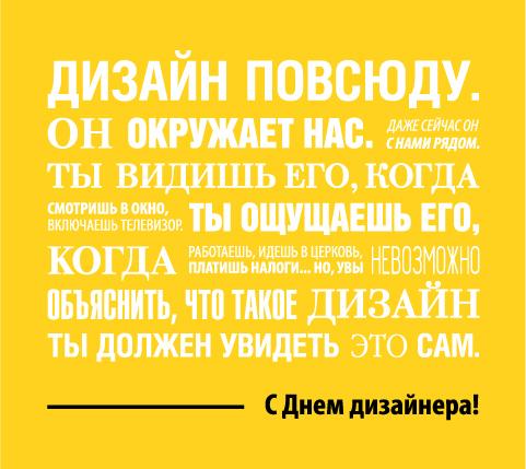 Оооо, сегодня же день граф дизайнеров)) с праздником если кто-то работает в этом направлении)