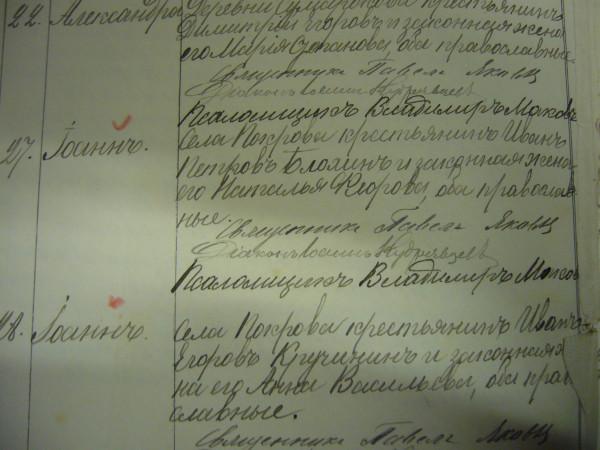 Метрика Блохина Ивана Ивановича