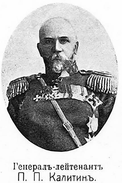 Калитин П.П.