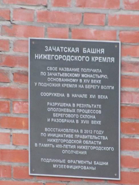 Зачатьевская башня. Табличка