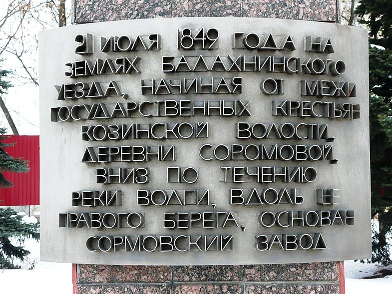 К.С. Табличка на стелле