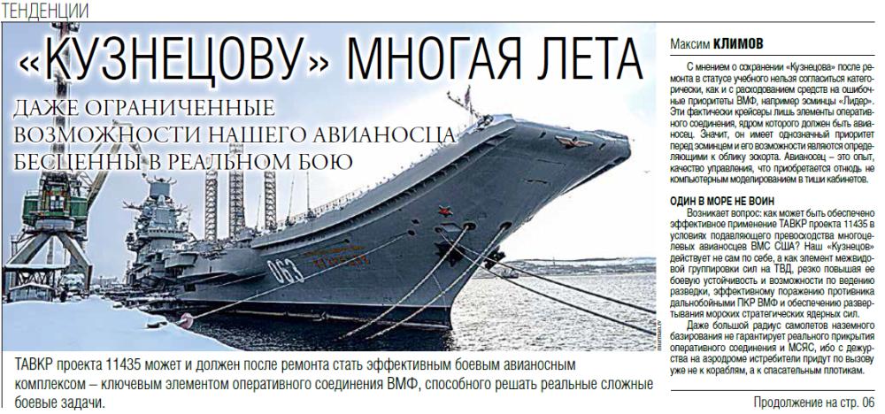 «Где [мля] наш авианосец?!»(c) Президент РФ, ВГК ВС РФ Путин В.В. 2015г.