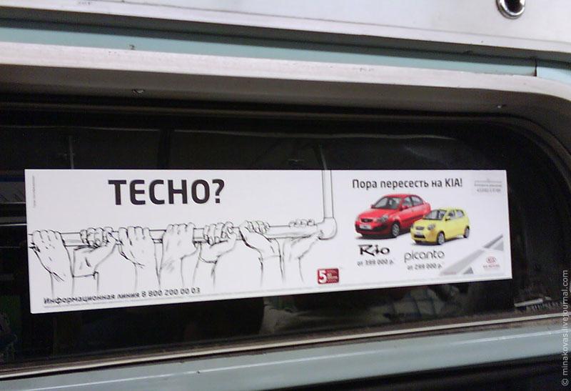 пропаганда автомобиля вместо общественного транспорта