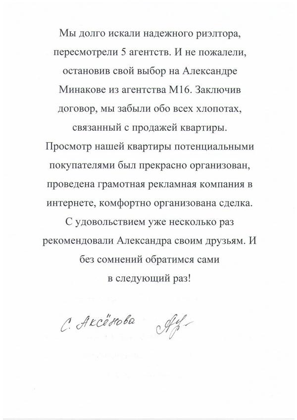 Светлана Аксенова (отзыв на бланке) Вар192.jpg