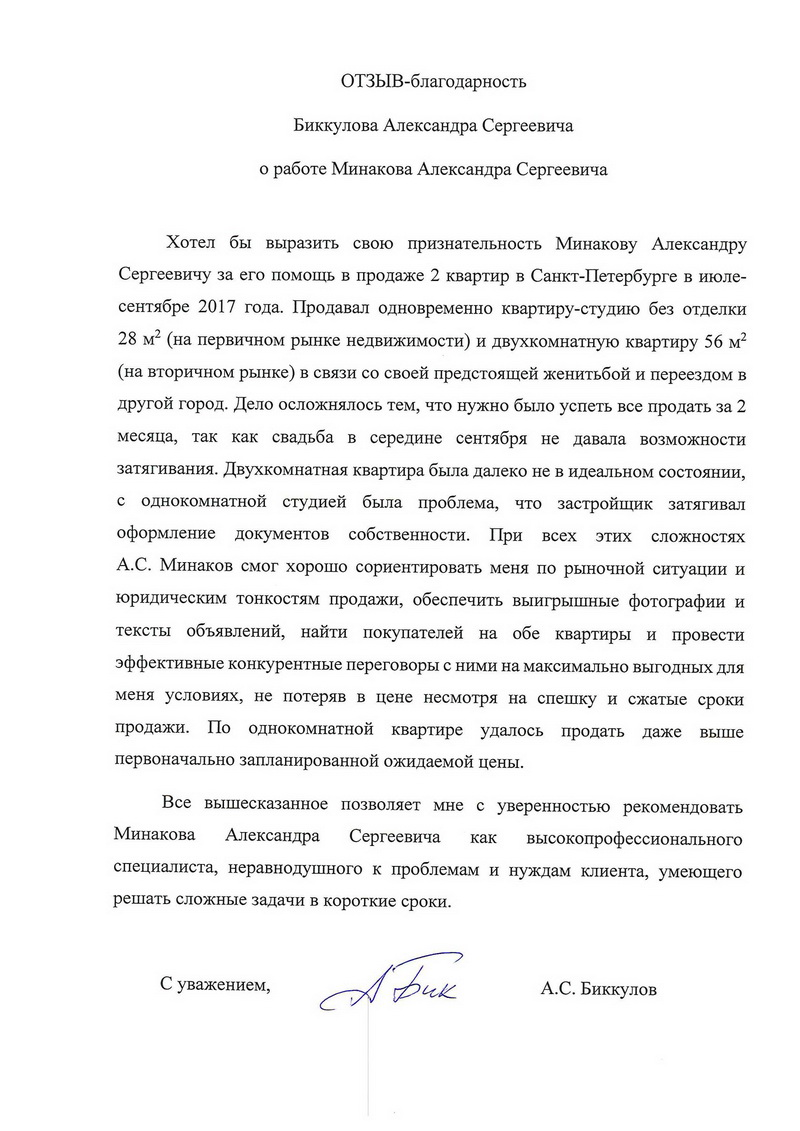 Бланк Биккулов.jpg