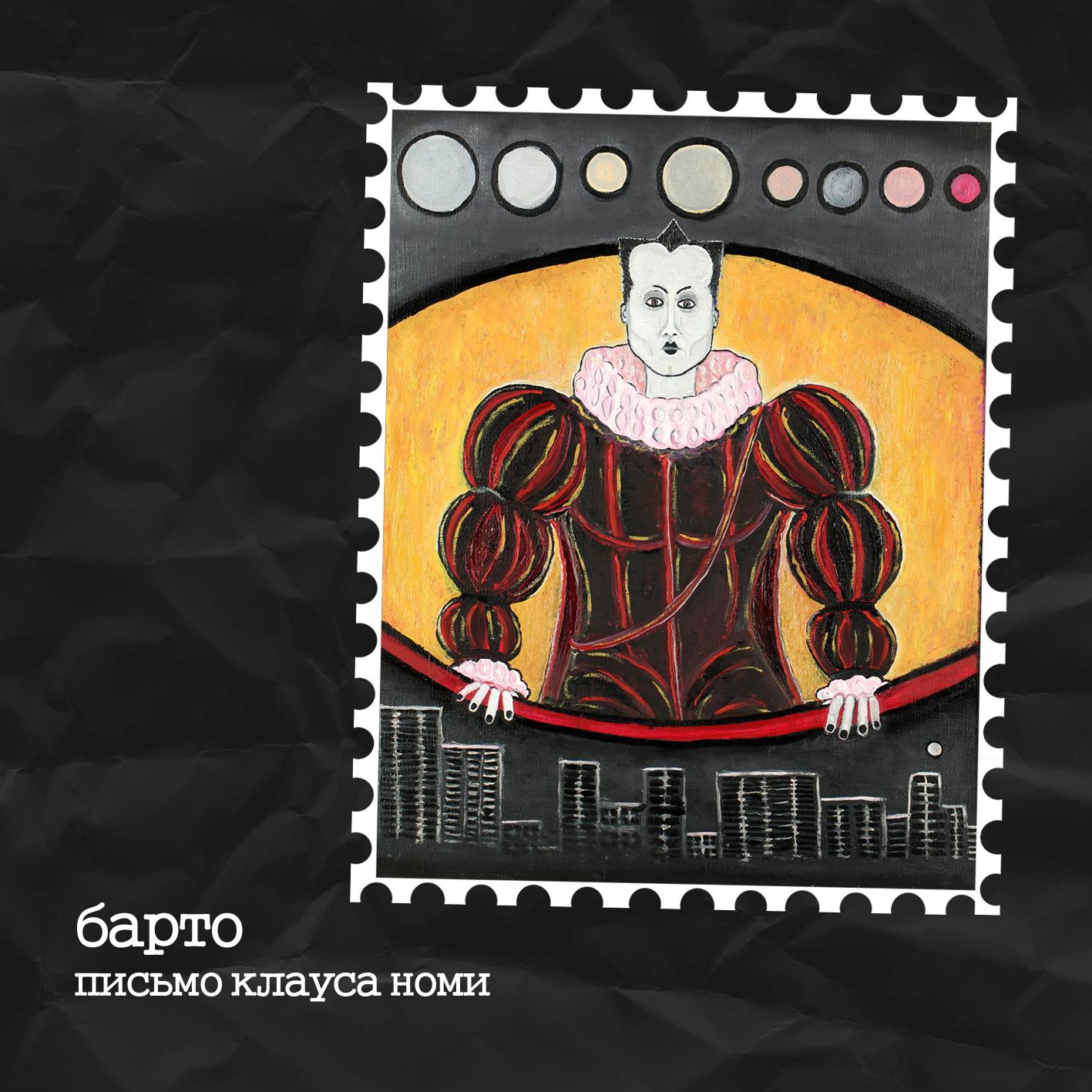 БАРТО - (2012) письмо клауса номи [single]
