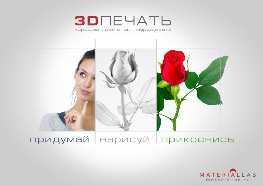 modul_3D_printing_advert