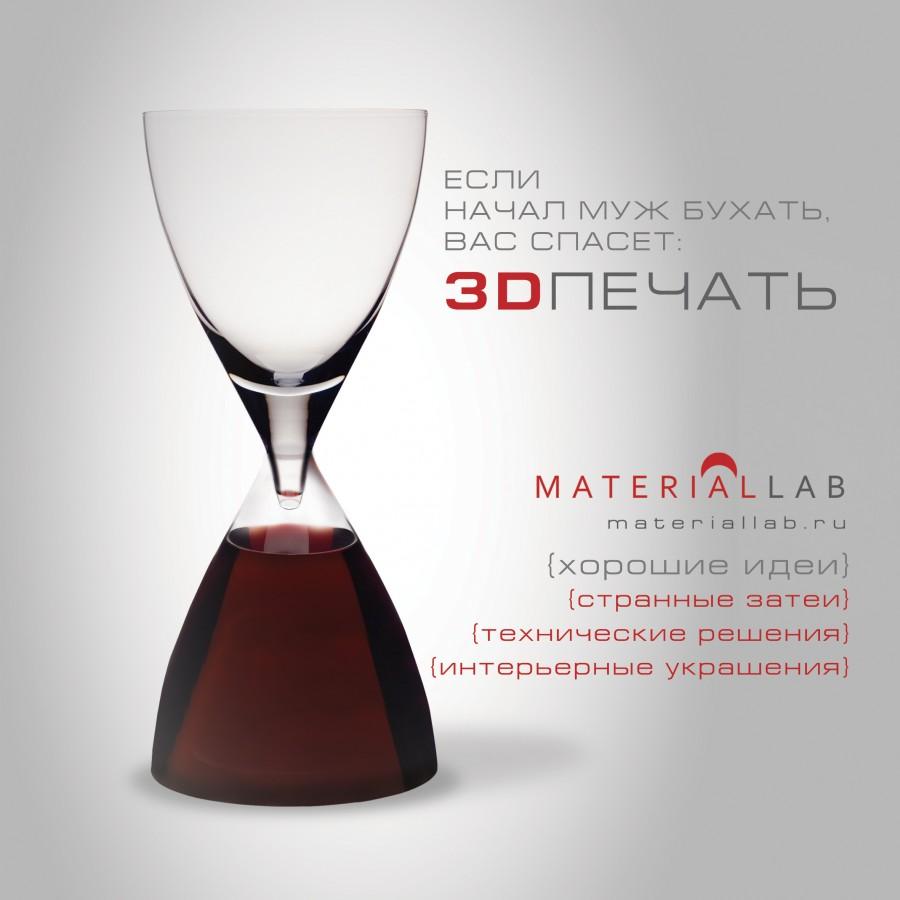 демотиватор на тему 3D печати