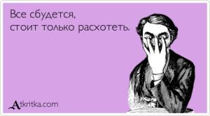 atkritka_1370945882_278